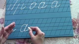 5 урок. Учимся писать прописную букву