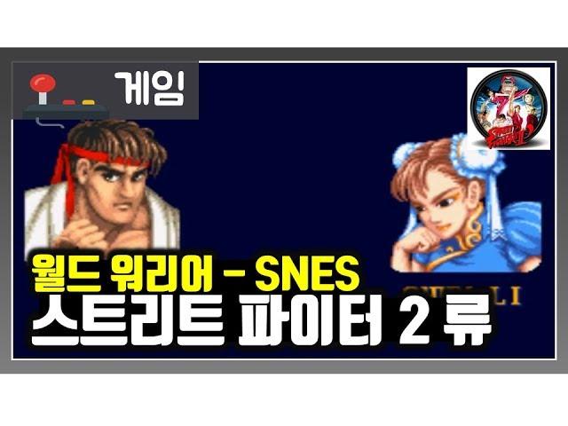 18-03-28 [SNES] ?? ???? ???? ??? ?? ??? ? ??? / Street Fighter 2 World Warrior