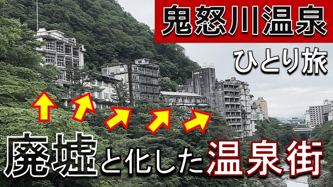 【廃墟】鬼怒川温泉ぶらり一人旅【グルメ】