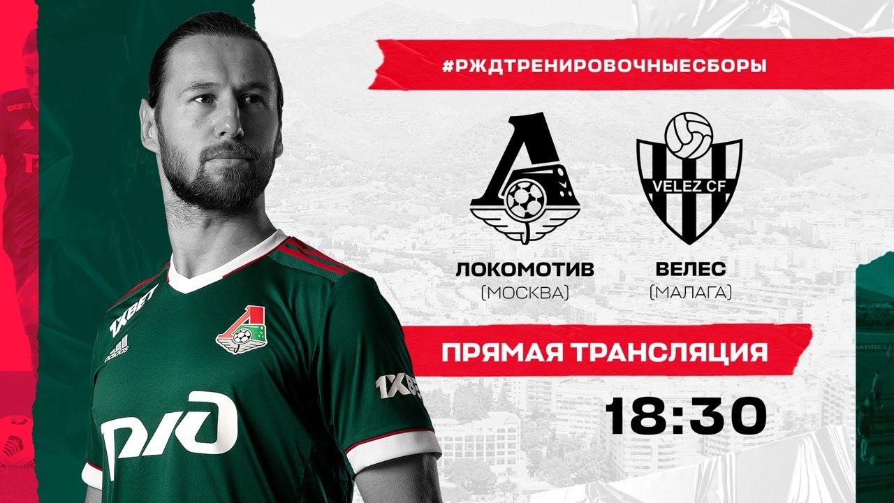 Велес футбольный клуб москва официальный сайт флакон клуб москва