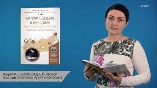 видео Технология конструкционных материалов (7)