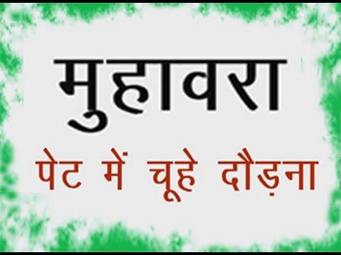 Hindi Muhavare 11 Peat May Chuhay Daurdna