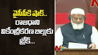 Analyast Krishna Rao Opinion On Decentralization Bill Move To Select Committee | NTV