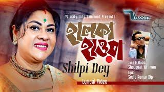 Halka Hawa Shilpi Dey Mp3 Song Download