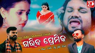 Gariba Premika Official Pradyumna Namita Mitu Mithun Jitu Rout Human Sagar