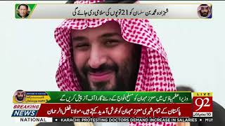 Pakistan gets ready to woo Saudi crown prince | 16 February 2019 | 92NewsHD
