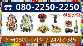 휴일꽃배달 24시전국O80-2250-2250 e편안장례…