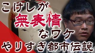 【怖い話寄り】無表情のこけしが多いワケ…!【やりすぎ都市伝説】 thumbnail