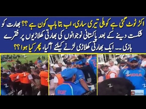 Pakistani Fans badly insult INDIAN team