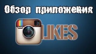 Обзор приложения Get Likes Instagram на Android (Samsung Galaxy S4) [бесплатные лайки в инстаграм]