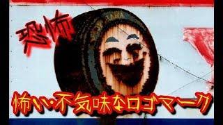 【画像】最近見かけない昔あった怖い・不気味なロゴマーク ダンロップ・...