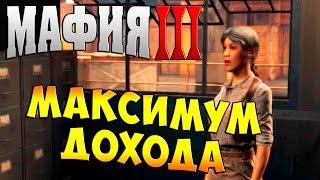 Мафия 3 (Mafia 3) прохождение - часть 20 - Максимум Дохода
