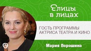 Елицы в лицах. Гость программы - Мария Порошина, актриса театра и кино