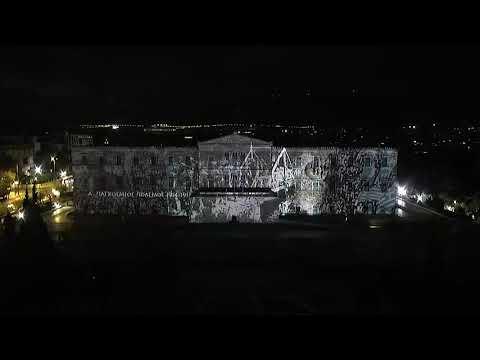 Προβολή Οπτικοακουστικού Υλικού στο Κτίριο της Βουλής των Ελλήνων