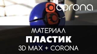 Пластик Материал - Corona Renderer & 3D Max. Настройка. | Видео уроки для начинающих