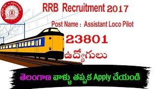 RRB ALP Recruitment 2017 Notification, 23801 Posts