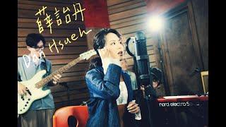 MOREHOW Production x 112F Recording Studio Live Session #7 薛詒丹
