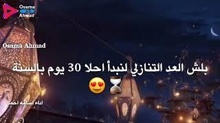 احلى مقاطع قصيره رمضان كريم حالات 2019???? اغاني دينيه