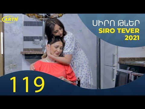 Սիրո Թևեր Սերիա 119 - SIRO TEVER PART 119
