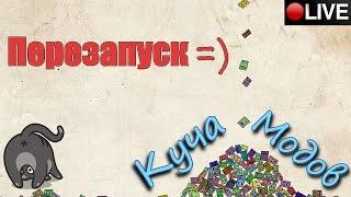 Minecraft и куча модов с Kyon ПЕРЕЗАПУСК #11