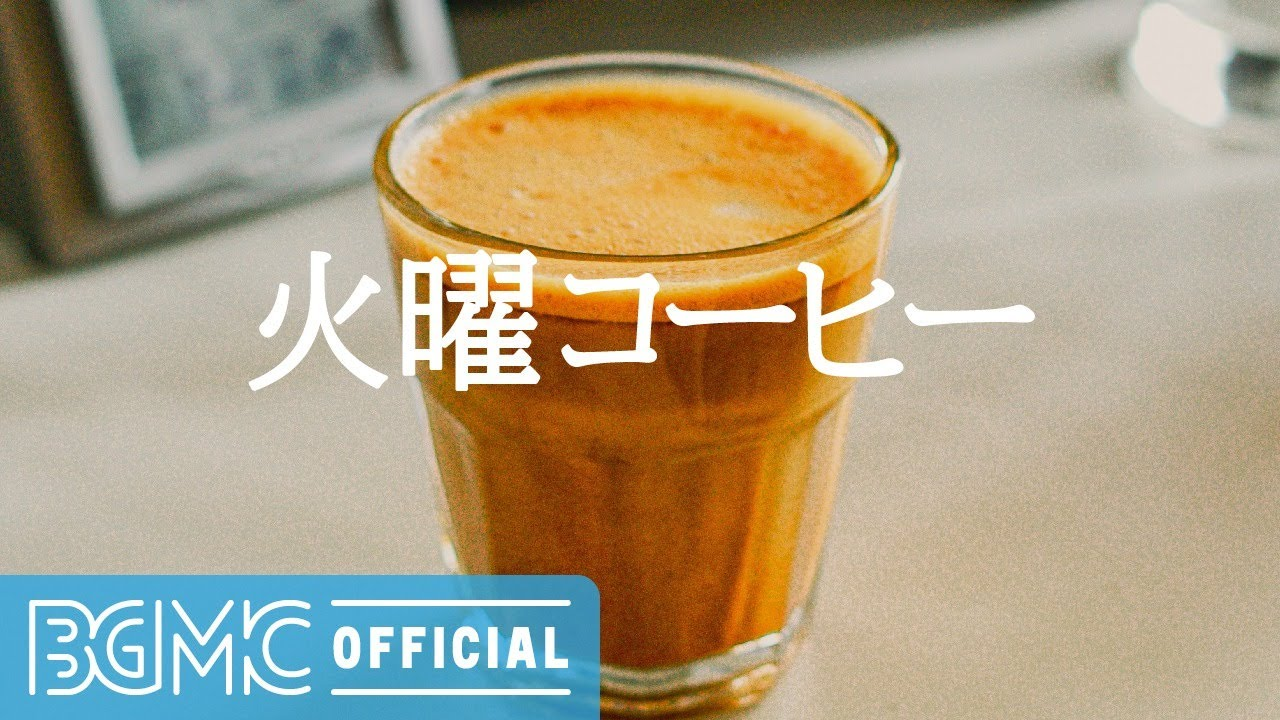 Download 火曜コーヒー: Coffee Shop Music Relaxing Jazz - Morning Music for Breakfast, Coffee, Work and Study