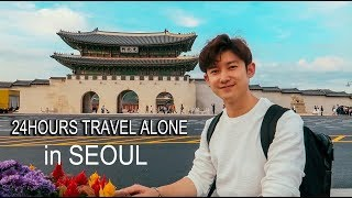 "24 hours travel ""alone"" in SEOUL 