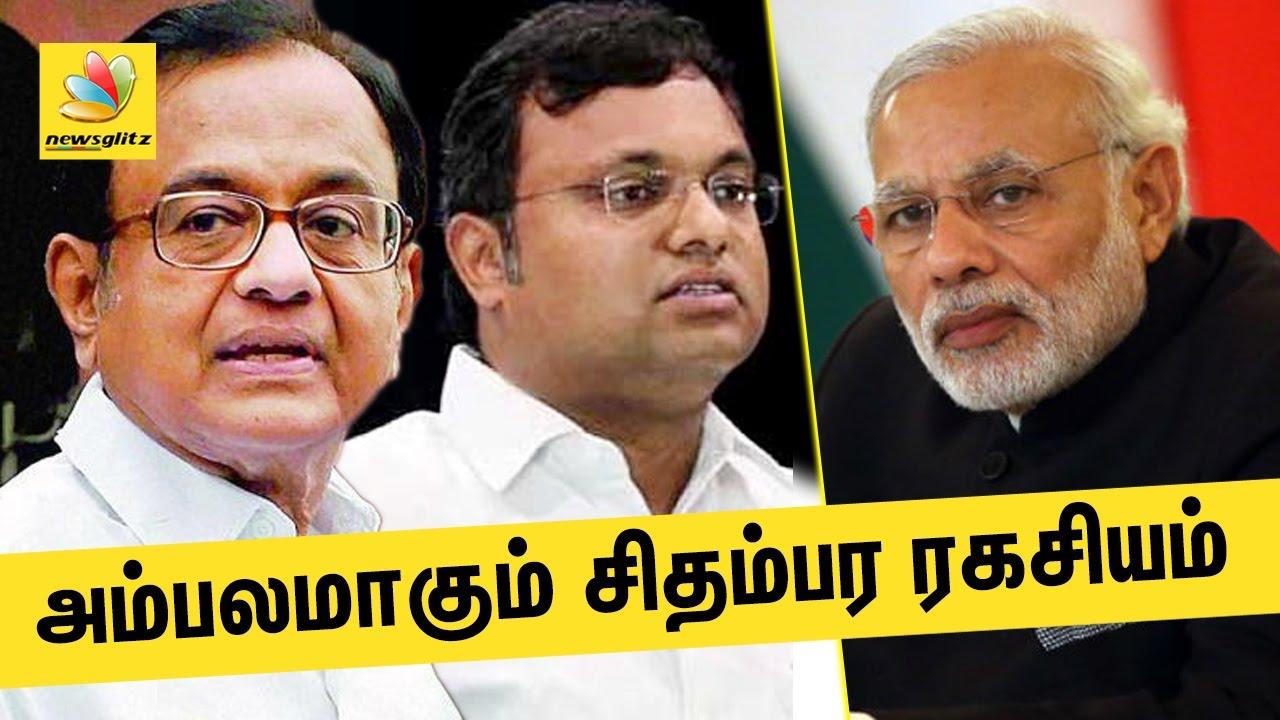 மோடியால் அம்பலமாகும் சிதம்பர ரகசியம் | Modi reveals Chidambaram secrets | Latest News, Karthik