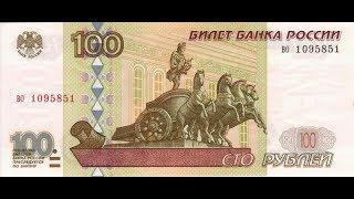 Банкнота 100 рублей 1997 года Цена Стоимость