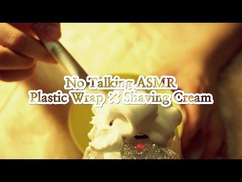 ASMRㅣ(자극적) 팅글돋는 비닐랩 × 면도크림ㅣPlastic Wrap × Shaving Cream/FoamㅣNo Talking
