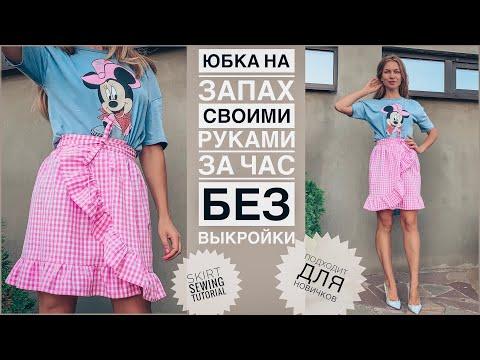Красивая юбка на запах за час   как сшить юбку просто и легко   Skirt Sewing Tutorial