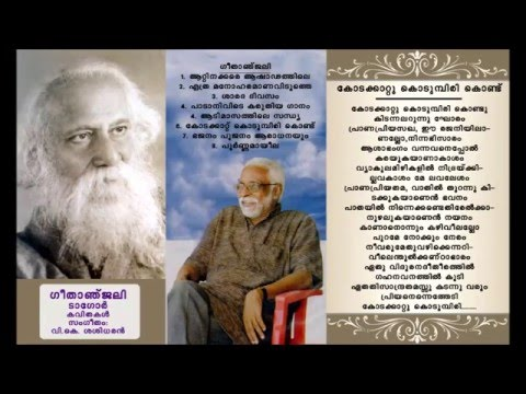 6 Kodakkattu, poem from Geethanjali by Tagore translated by Mahakavi G, and sung by V.K.S.