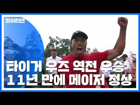 타이거 우즈 마스터스 역전 우승...11년 만에 메이저 정상 / YTN