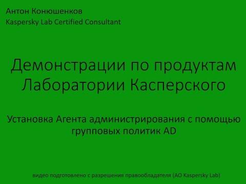 Как удалить агент администрирования kaspersky security center 10