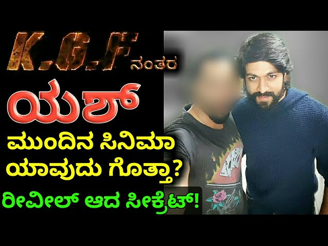 Rocking Star Yash New Movie After KGF Movie | # Kannada Film News