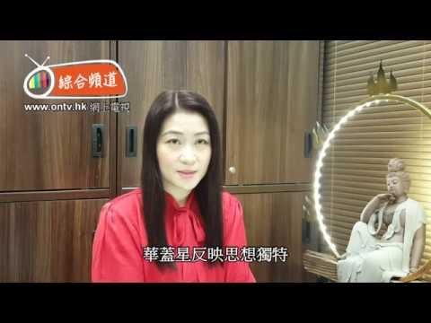 林佑姿師傅 2019年十二生肖運程 (肖羊)