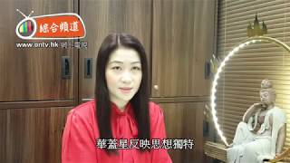 2019 己亥豬年將至,ONTV網上電視誠邀林佑姿師傅(香港玄空星相研究中心...