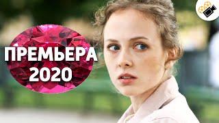 """ПРЕМЬЕРА 2020 ВЗОРВАЛА ИНТЕРНЕТ! """"Танцы на Песке"""" РУССКИЕ МЕЛОДРАМЫ 2020, СЕРИАЛЫ HD, КИНО"""