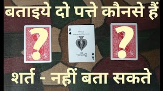Magic trick with three cards tutorial | Magic trick revealed in hindi | जादू सीखें