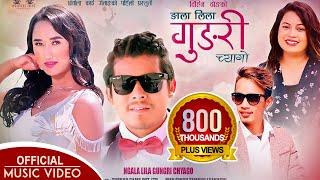 Ngala Lila Gungri Chyago - Bihin Dong & Jitu Lopchan   Niranjali Lama & Hemant   New Song 2019