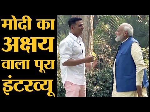 Narendra Modi Akshay Kumar Full Interview। Mamata Banerjee। Barack obama। Twinkle Khanna