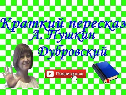 """Краткий пересказ А. Пушкин """"Дубровский"""""""