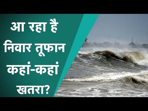 Cyclone Nivar: चक्रवाती