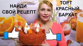 Торт красный бархат - ШИКАРНЫЙ вкусный рецепт торта на день рождения