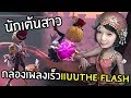 นักเต้นสาวกับกล่องดนตรีThe Flash | Identity V