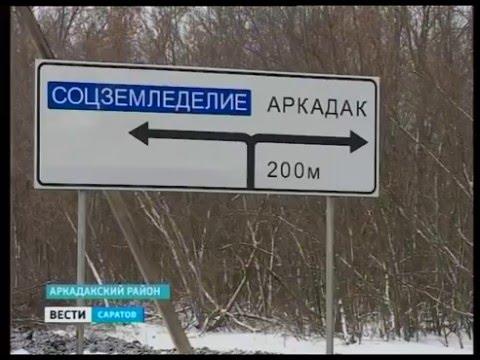 Сдана новая дорога в Аркадакском районе