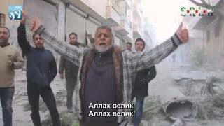 Послание от сирийских мирных жителей Путину