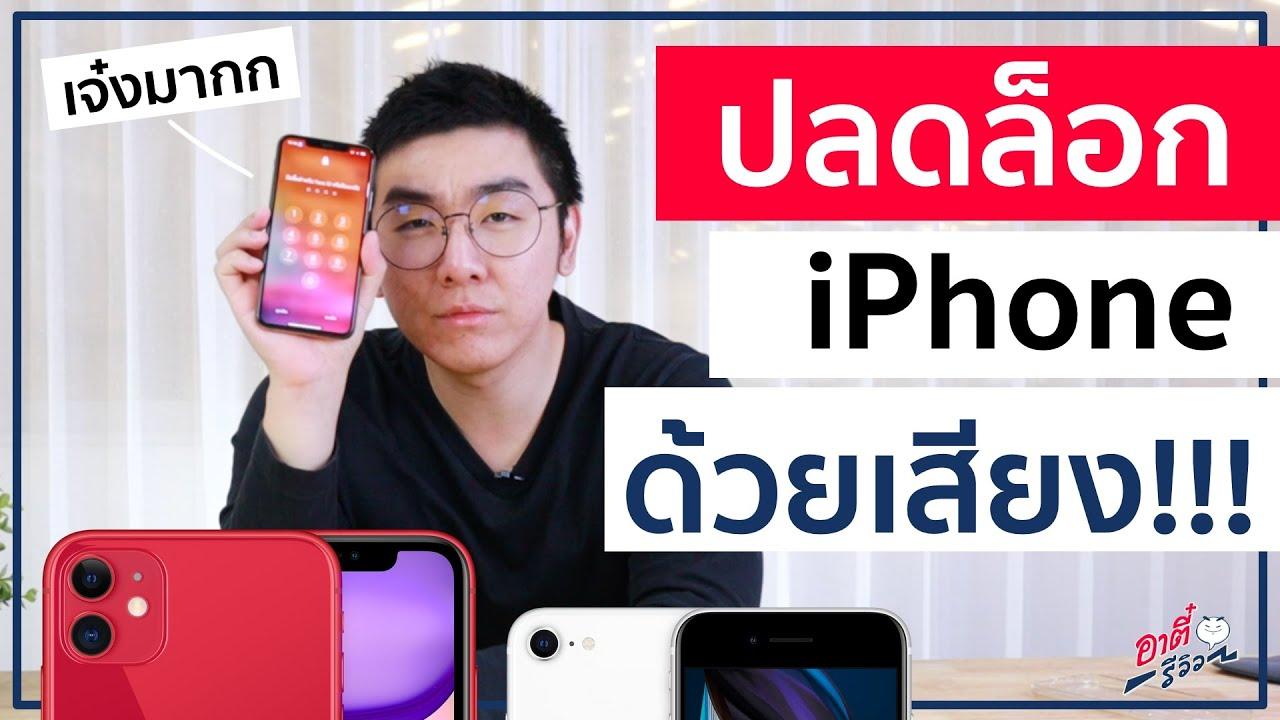 วิธีปลดล็อก iPhone ด้วยเสียง เจ๋งมาก!!! | อาตี๋รีวิว EP.264