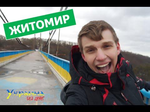 знакомства украина житомир