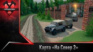 Spin Tires Карта «На Север 2»