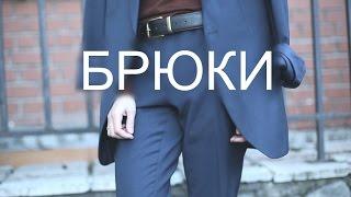 видео Брюки-клеш: с чем носить